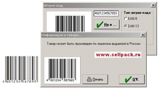 Бесплатный Онлайн Генератор Штрихкодов: Бесплатно создайте