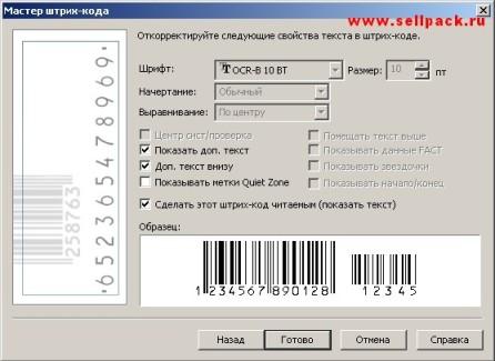 Как сделать штрих код для своего товара 407